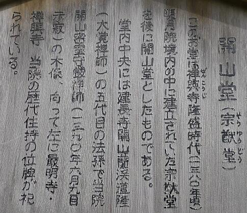 開山堂解説.jpg