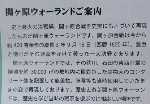 関ヶ原ウォーランド.jpg