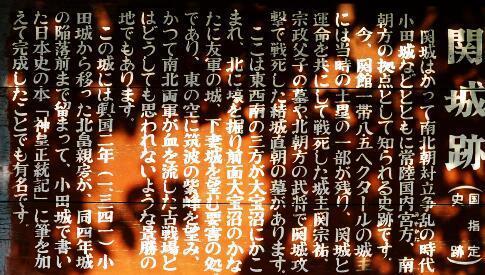 関城趾4.jpg