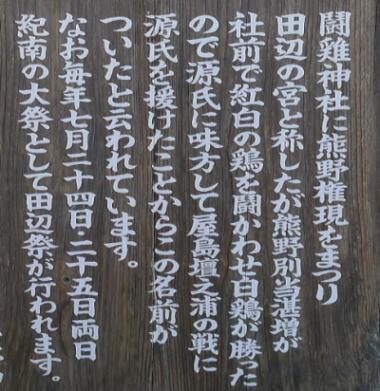 闘鶏神社2.jpg