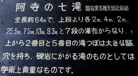 阿寺の七滝6.jpg