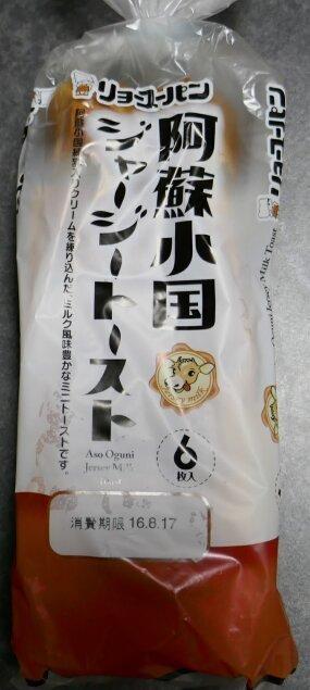 阿蘇ジャージートースト.jpg