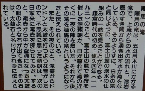 陣馬の滝3.jpg
