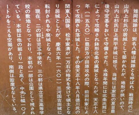 雉岡城跡2.jpg