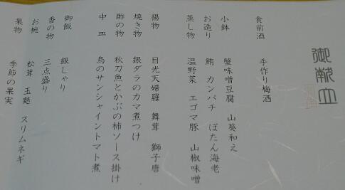 雨情の宿新つた7.jpg