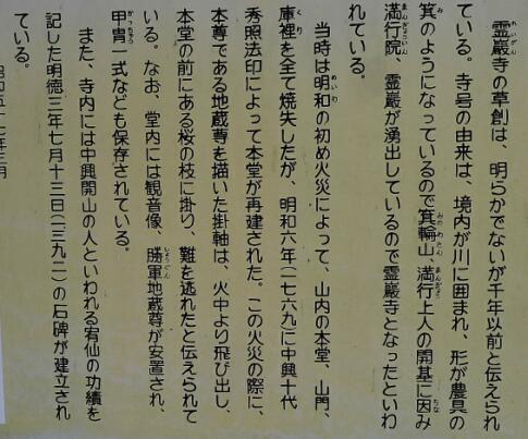 霊巌寺2.jpg