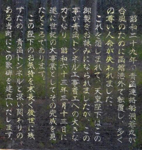青函トンネルメモリアルパーク6.jpg