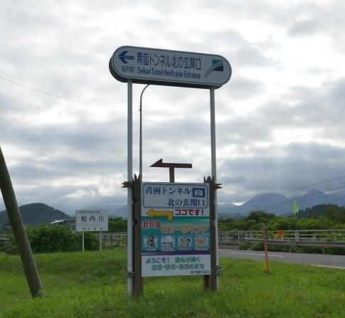 青函トンネル北の玄関口.jpg