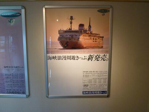 青函連絡船記念館 摩周丸 昔のポスター2.jpg