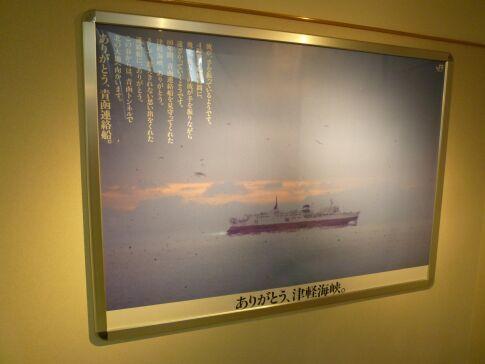青函連絡船記念館 摩周丸 昔のポスター3.jpg