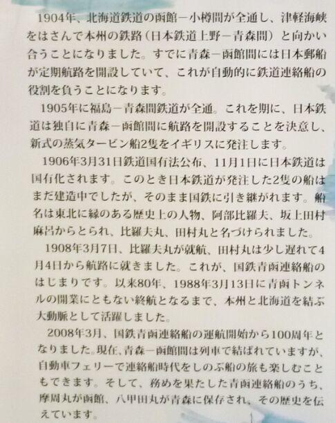 青函連絡船記念館 摩周丸6.jpg