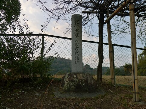 青山古戦場跡.jpg