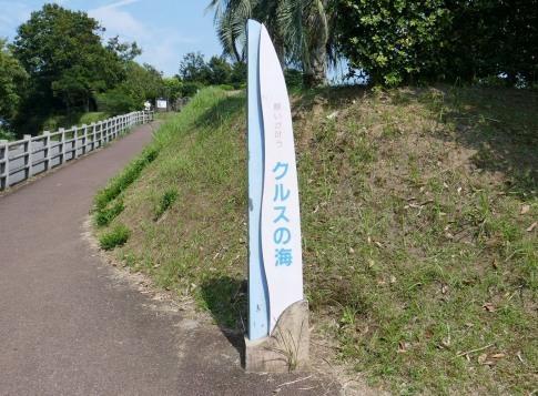 願いが叶うクルスの海.jpg