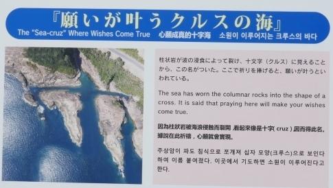 願いが叶うクルスの海2.jpg