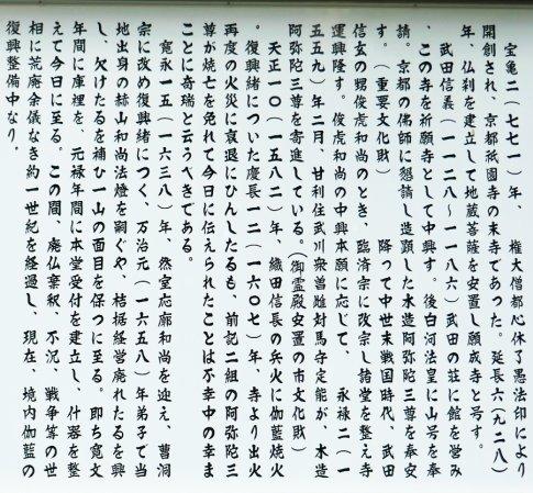 願成寺2.jpg