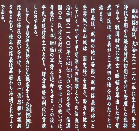 願成寺 武田信義の墓2.jpg