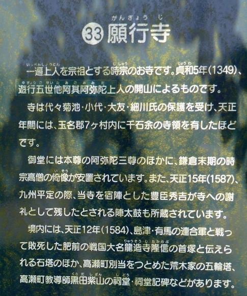願行寺2.jpg