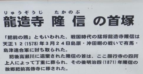 願行寺4龍造寺隆信の首塚2.jpg