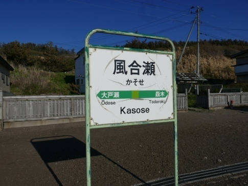 風合瀬駅4.jpg