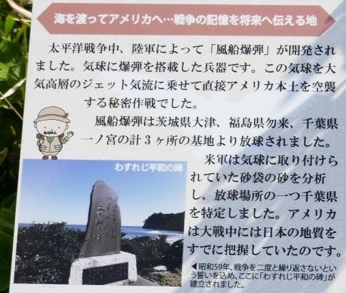 風船爆弾2.jpg