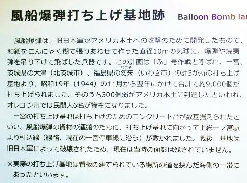 風船爆弾打ち上げ基地跡2.jpg