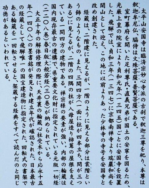 飛騨安国寺4.jpg