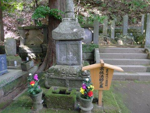 飯尾宗祇の墓.jpg