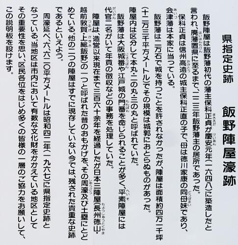 飯野陣屋跡4.jpg