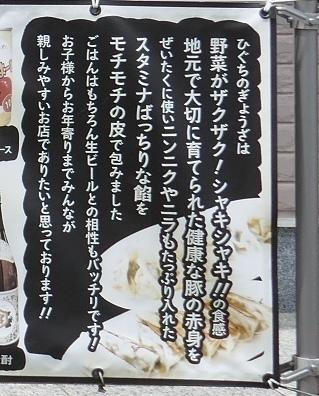 餃子のひぐち4.jpg