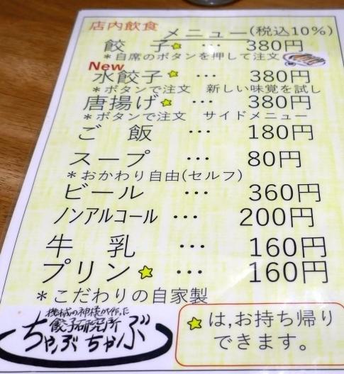 餃子研究所ちゃぶちゃぶ5.jpg
