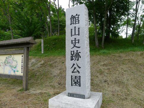 館山史跡公園.jpg
