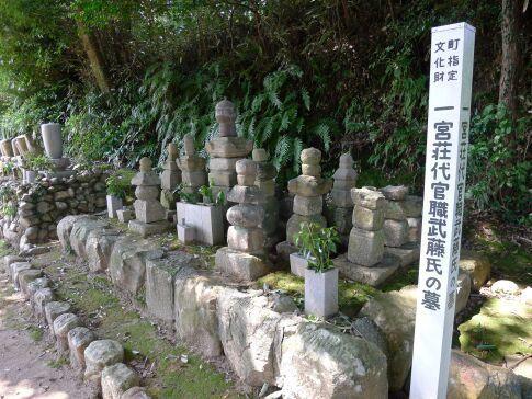 香勝寺 武藤氏の墓.jpg