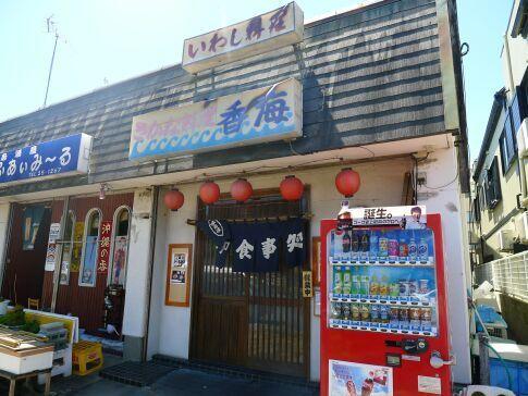 香海 銚子.jpg