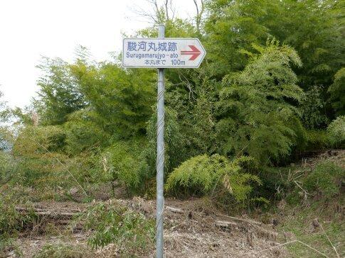 駿河丸城址.jpg