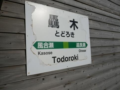 驫木駅4.jpg