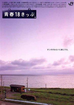 驫木駅7.jpg