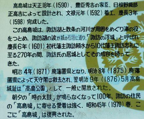 高島城7.jpg