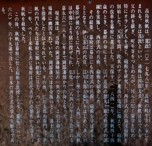 高島秋帆幽囚の地2.jpg