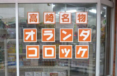 高崎名物オランダコロッケ.jpg