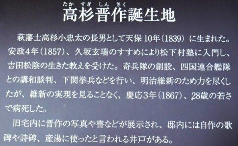 高杉晋作生誕の地6.jpg