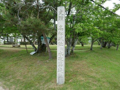 高松城址0.jpg