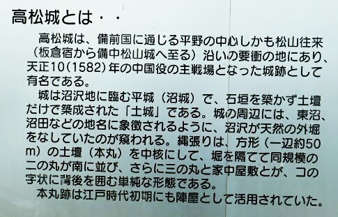 高松城址1.jpg