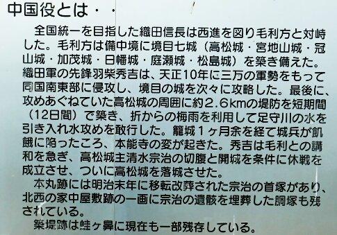 高松城址 中国の役.jpg