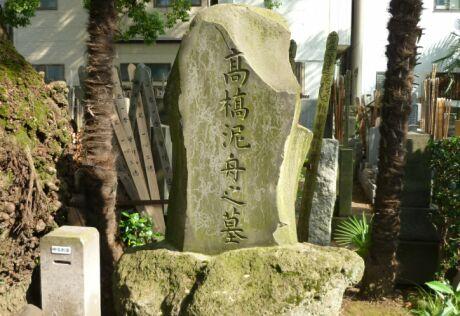 高橋泥舟の墓.jpg