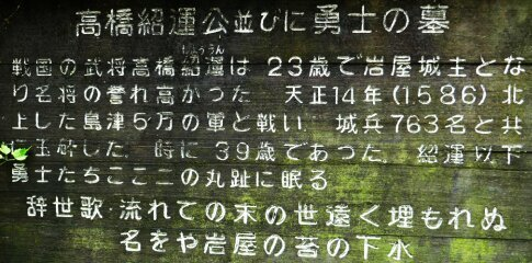高橋紹運の墓2.jpg