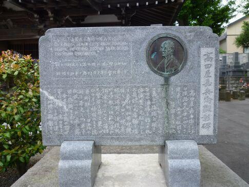 高田屋嘉兵衛顕彰碑.jpg