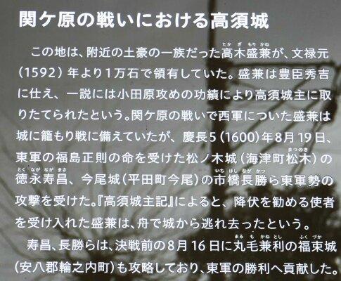 高須城址3.jpg
