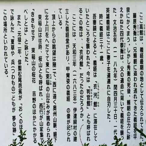 高館義経堂2.jpg