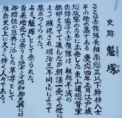 魁塚4.jpg