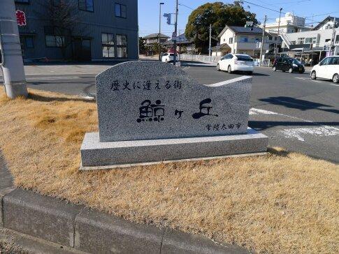 鯨ヶ丘.jpg
